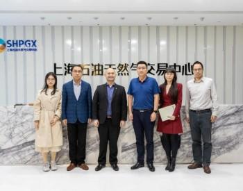 马石油与上海石油天然气交易中心共谋全方位合作