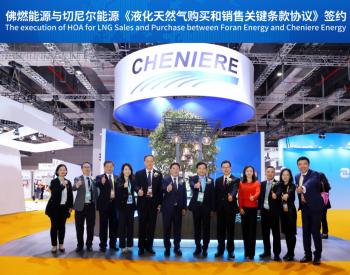 26船LNG!佛燃能源与切尼尔签署<em>天然气</em>购销关键条款协议!
