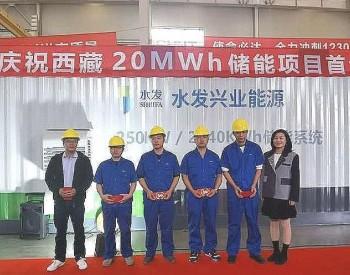 西藏20兆瓦时<em>储能</em>项目<em>设备</em>成功下线
