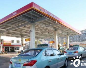 中国石油吉林延边分公司首座L-<em>CNG</em>油气<em>站</em>正式投运