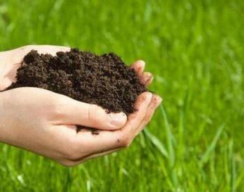 聚焦土壤污染防治法 让百姓吃得放心住得安心