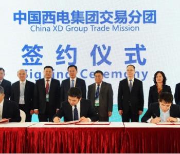<em>中国西电</em>集团与全球15家供应商签订采购协议