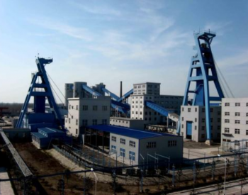 霍州煤电庞庞塔矿2021年将建成智能<em>采煤工作面</em>