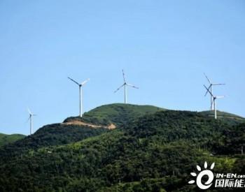 中標丨中國水電四局中標<em>貴州</em>桐梓茅龍50兆瓦風電場EPC總承包項目