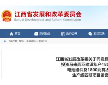 江西发改委同意晶科<em>马来西亚</em>1.8GW组件+1.8GW电池四期项目备案