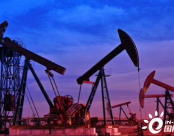 贝克休斯:美国石油及天然气活跃钻机数连升八周