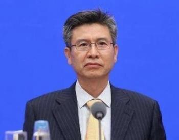 11月5日,河北宁晋人刘宝华被免去国家能源局副局长职务