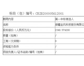 中标丨吉林<em>洮南永茂风电场</em>20台国测诺德1MW机组整改恢复运行工程中标候选人公示