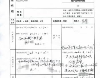 """或利用电池""""套牌""""南京金龙被曝涉嫌""""<em>骗补</em>""""6400万元"""
