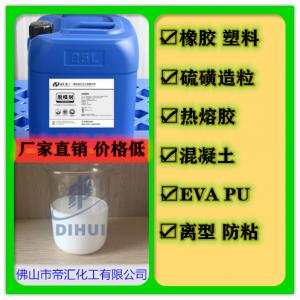 混凝土脱模剂|混凝土脱模剂批发价格|混凝土脱模剂生产厂家