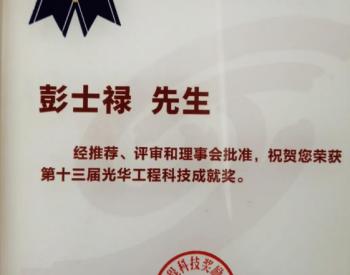 我国核潜艇第一任总设计师彭士禄院士获光华工程科技成就奖