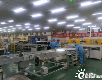 黄河光伏:公司高效组件自动化线体改造提升初步完