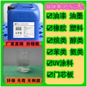 塑料除味剂 塑料除味剂批发价格 塑料除味剂生产厂家