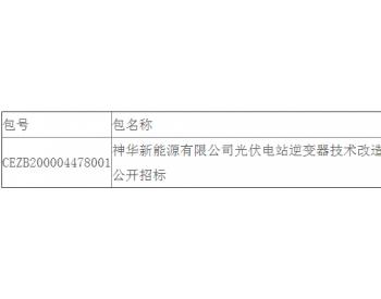 中标 |特变电工中标神华新能源光伏电站<em>逆变器技术</em>改造服务框架协议