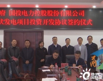贵州<em>平塘</em>县与国投电力成功签约新能源项目