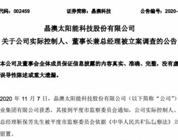 晶澳科技董事长靳保芳被立案调查,或与国家能源局<em>刘宝华</em>案有关