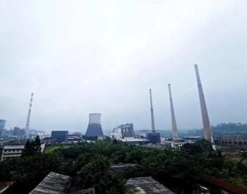 又一电厂退出历史的舞台