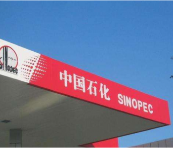 中国石化中科炼化首批出口<em>成品</em>油装船外运
