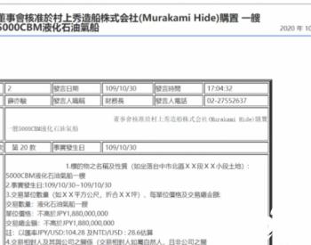 台湾慧洋海运订造新船,进入LPG运输船<em>领域</em>
