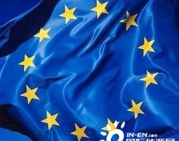 欧盟抛出首个甲烷减排战略,重点覆盖能源领域