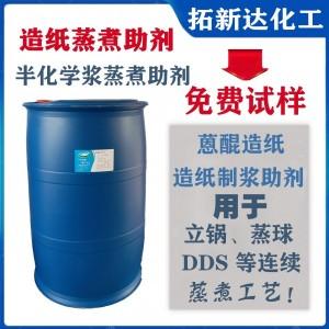 造纸蒸煮助剂 造纸制浆助剂 半化学浆蒸煮助剂特种蒽醌造纸助剂