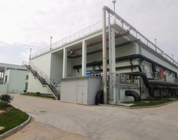 亚洲首座好氧颗粒污泥污水处理厂通过竣工验收