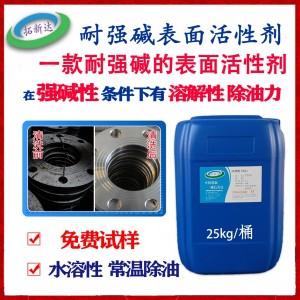 耐强碱表面活性剂 耐强碱乳化剂 耐浓碱表面活性剂低泡耐碱除油