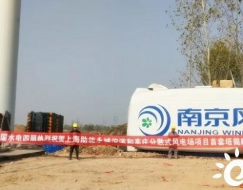 上海助能永城河南沱滨和高庄分散式风电场项目首套塔筒顺利吊装