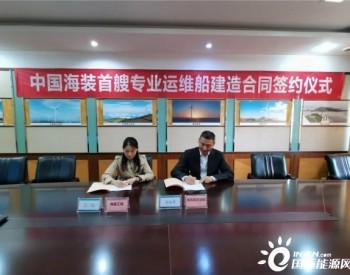 中国海装签订首艘海上风电专业运维船建造合同