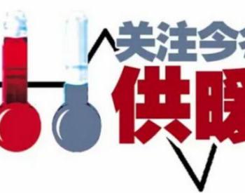 中石化新星公司为75万户家庭带来<em>清洁供暖</em>