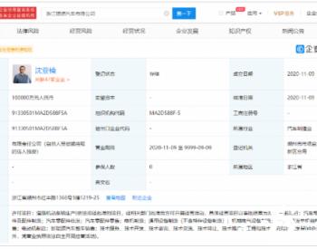 <em>理想汽车</em>在浙江成立新公司 车和家全资持股