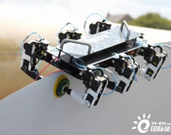 """BladeBUG机器人进行全球首次海上""""叶片行走"""" 以检查风电机组"""