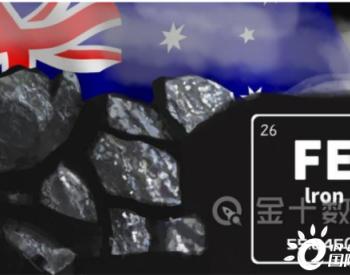 80%<em>铁矿石</em>运往中国!澳大利亚再迎好消息:供应商获中企265亿大单