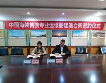 中国海装签订海上运维船的合作事宜,海装即将有自己的海上运维船