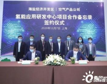 <em>空气产品</em>计划在华设立氢能应用研发中心