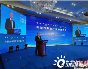 """中国能源基地内蒙古""""淡化""""煤炭色彩 欲用氢能探寻""""新出路"""""""
