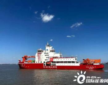 """中国第37次南极考察启程,将执行""""海洋中的PM2.5""""监测任务"""