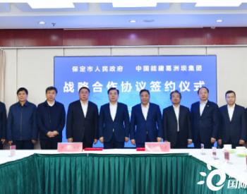 中国能建与河北省保定市深化能源电力战略合作