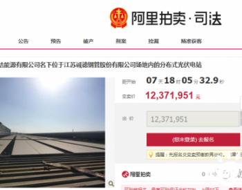 起拍价1237万元!扬州中盛清洁能源有限公司名下分布式光伏电站变卖