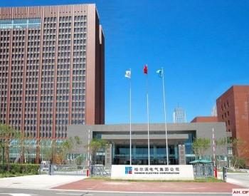 哈电集团:老骥伏枥 引领世界制造看中国