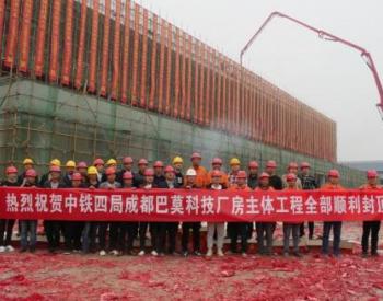 四川成都巴莫即将新增5万吨动力电池用高镍材料<em>产能</em>