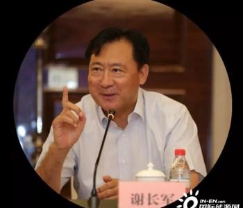 """谢长军:建议海上风电""""三步走"""",2025年底实"""
