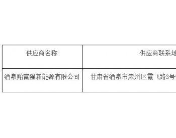 中标 | 甘肃敦煌市农业农村局敦煌市分布式村级光伏扶贫电站项目<em>中标公告</em>