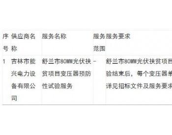 中标 | 吉林舒兰市普惠新能源有限公司舒兰市80MW光伏扶贫项目变压器预防性试验服务<em>中标公告</em>