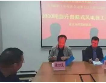 """七〇八研究所签订了一型""""3000吨自升自航式海上风电施工平台""""设计合同"""
