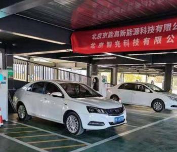 北京首个超级充电站投用 较常规充电桩省时约50%