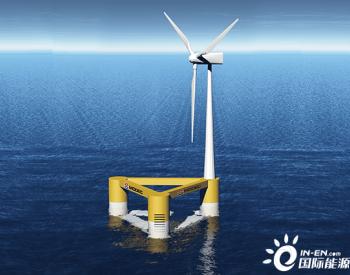 日本本土漂浮式风电崛起,<em>油气</em>工程巨头MODEC发布创新TLP方案