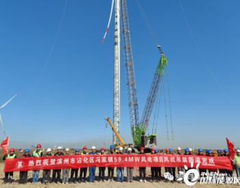 山东滨州59.4MW风电项目风机吊装圆满完成