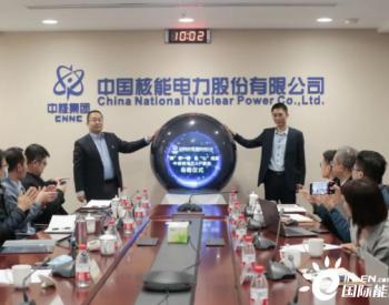 以人为本 中国<em>核电</em>EAP<em>项目</em>正式启动