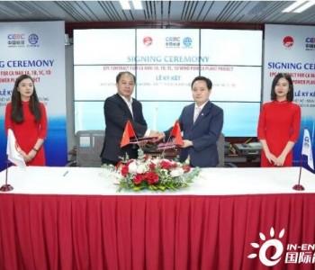 中国能建葛洲坝国际公司签署<em>越南</em>最大海上<em>风电</em>项目EPC合同